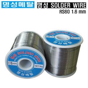 명성메탈 일반실납 RS60-1.6mm 유연실납 땜납 SOLDER