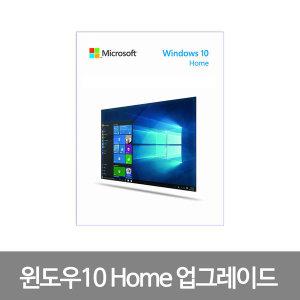윈도우10HOME 업그레이드