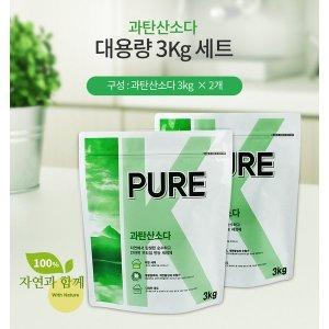 과탄산소다 3kg 1+1 세트 PURE(퓨어) 런칭 특가 할인