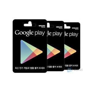 구글플레이 기프트 카드/5만원권/국내용/핀번호 전송