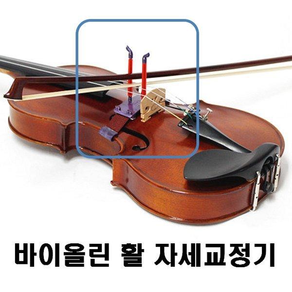 바이올린 활 자세교정기 예스보윙 / 초보자 교정틀