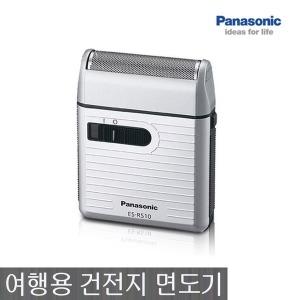 ㅇ파나소닉 면도기/건전지식/초소형/휴대용/ES-RS10