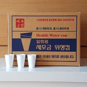 수웰 세모금컵 4000매 2000매 생수컵 정수기컵