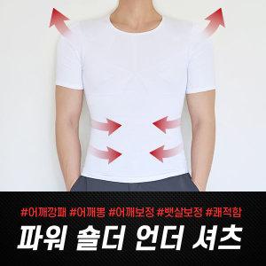 파워숄더 언더셔츠/어깨깡패/어깨넓어보이는옷/이너핏
