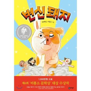 변신돼지   박주혜