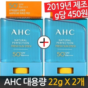 AHC 선스틱 대용량22gx2개 19년제조 3중기능성 썬스틱