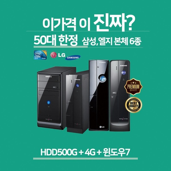 삼성 엘지 올뉴 사무가정용 중고 컴퓨터 본체 6종