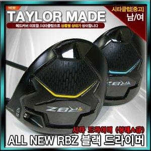 (테일러메이드) RBZ 블랙 드라이버(남성)(중고클럽)