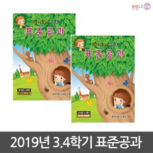 표준공과 2019년 3.4학기공과 한국어린이교육선교회