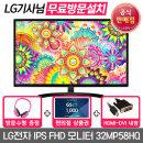 LG전자 32MP58HQ 81Cm 모니터 기사 방문설치 가능 /M