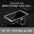 알라뷰360 360도 블랙박스 4.5인치 LCD 64G 자가장착