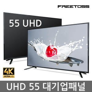 프리토스 스탠드 55in UHD TV FT550SUHD 대기업 패널