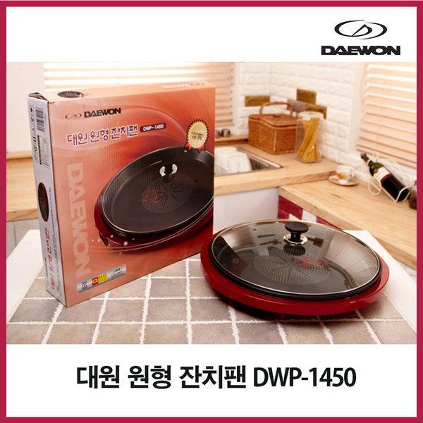 대원원형잔치팬 DWP-1450 구이 전골 모두가능