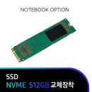 NVME 512GB 변경 NT730XBV-A38A 특가교체 단품구매불가