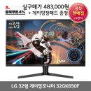 LG모니터 32GK650F 모니터+상품권+장패드증정
