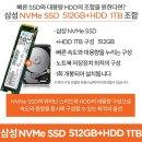 저장장치를 삼성 NVME 512GB + 1TB 선택