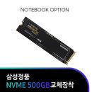 삼성정품NVME 500GB 교체 NT730XBV-A38A 단품구매불가