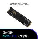 삼성정품 NVME 1TB 교체 NT730XBV-A38A 단품구매불가