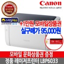 CHCY 캐논 LBP6033 흑백레이저프린터/LBP-6033