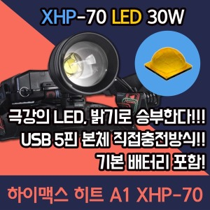 XHP-70 30W LED 헤드랜턴 히트 A1 직접충전 해드렌턴