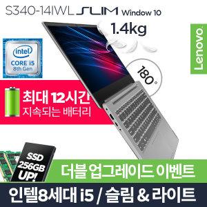 S340-14IWL i5 SLIM W10 SSD+메모리UP/IPS변경 이벤트