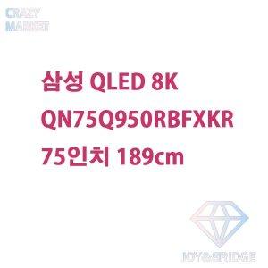 삼성 QLED TV QN75Q950RBFXKR 8K 75인치 삼성TV