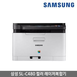 SL-C480 컬러 레이저복합기 인쇄+복사+스캔 토너포함