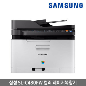 SL-C480FW 레이저복합기 인쇄+복사+스캔+팩스 토너포함