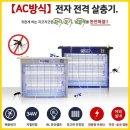 후지카 야외 모기 파리 퇴치기 FU-760 해충 잡는기계