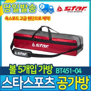 스타스포츠 볼5개입 가방 옥스포드 (BT451-04)