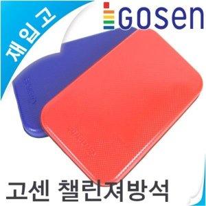 태양낚시-고센 챌린져 방석 KGCE-01/좌대 낚시터 쿠션