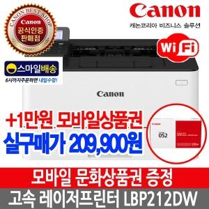 CHCY 캐논 LBP212DW 흑백 레이저프린터/LBP-212DW