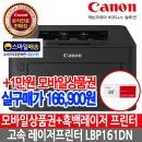 CHCY 캐논 LBP161DN 흑백 레이저프린터/LBP-161DN