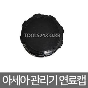 아세아관리기 연료탱크 캡/연료통/뚜껑/연료캡/마개