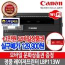 CHCY 캐논 LBP113W 흑백레이저프린터/LBP-113W