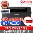 CHCY 캐논 LBP112 흑백레이저프린터/LBP-112