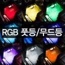 RGB 면발광 LED바 차량용 무드등/풋등/실내등/8colors