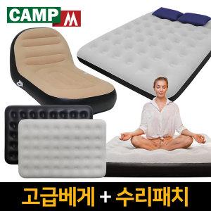 에어매트 소파 캠핑용 매트 간이 베드 의자 용품-소파