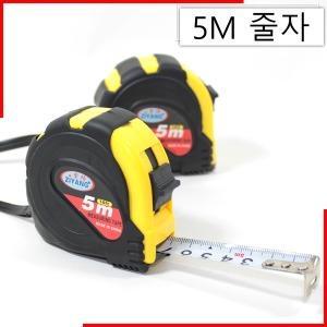 5M줄자/원터치/공구용품/측정용/고정줄자/휴대용