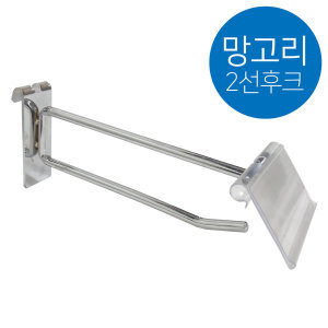 DC몰 망후크/메쉬망 이중후크(가격표시기포함)-200mm