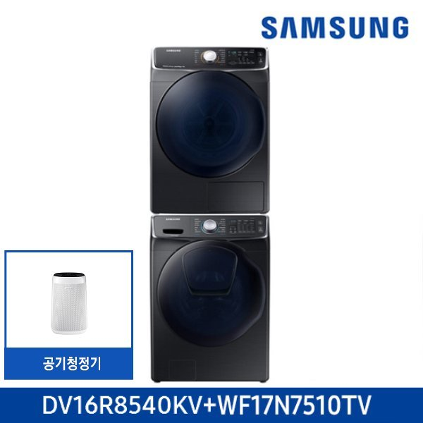 블랙패키지  삼성 건조기  DV16R8540KV  + 삼성 드럼세탁기  WF17N7510TV  (사은품 : 삼성 공기청정기)