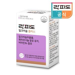 밀크씨슬 플러스 600mg X 60정 (2개월분)