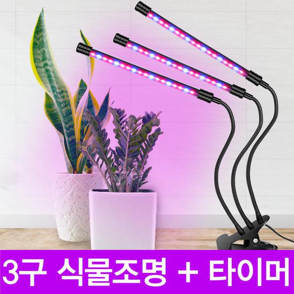 식물LED 조명 자바라타입 USB 식물조명10단계디밍 3구