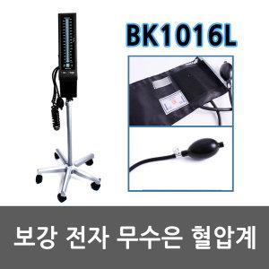 보강 전자 무수은 혈압계 BK1016L 스탠드용 혈압기