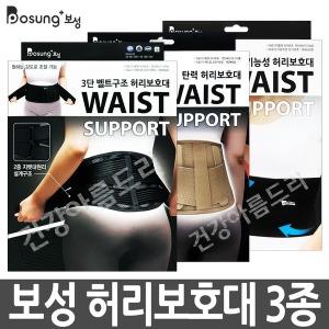 보성 국산의료용 기능성 3단벨트 복대 허리보호대 3종