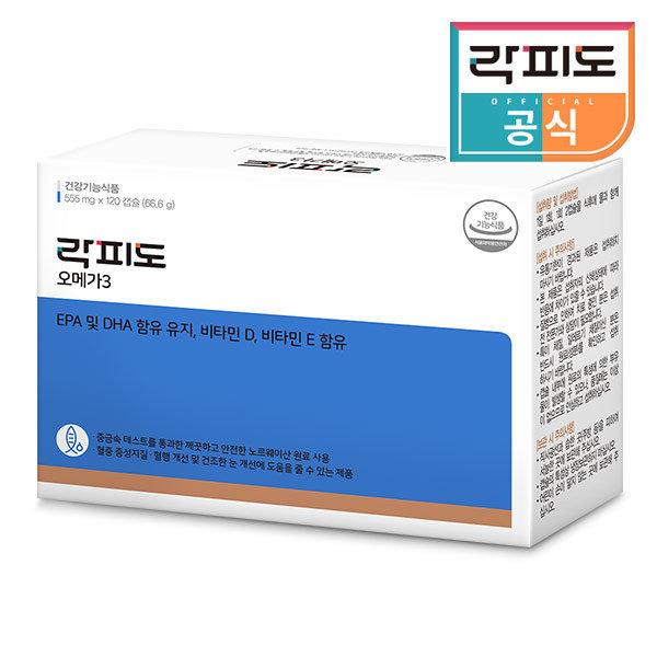 오메가3 555mg X 120캡슐 (2개월분)