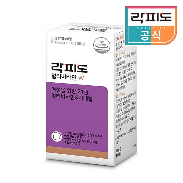멀티비타민 W 800mg X 120정(2개월분)
