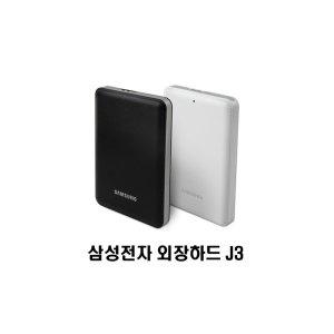 J3 외장하드 PORTABLE 2.5 USB3.0 1TB / 블랙