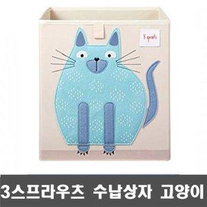 3스프라우츠 수납상자 고양이/ 스토리지 박스 / 장난