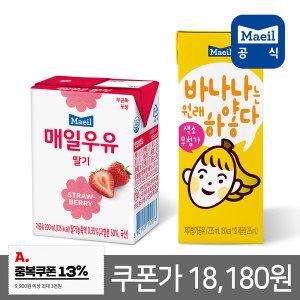 바나나는 원래 하얗다235ml 24팩+딸기우유200ml 24팩